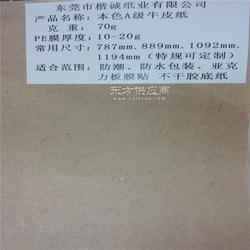 复合包装纸订做 楷诚纸业厂家供应图片