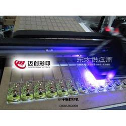 塑胶免涂层打印白色墨水uv平板打印机图片