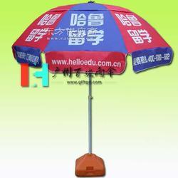 雨伞厂家生产哈鲁留学广告太阳伞 户外太阳伞图片