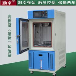 高低温湿热交变试验箱、恒温干燥保护箱、厂家直销CK-63高低温箱批发