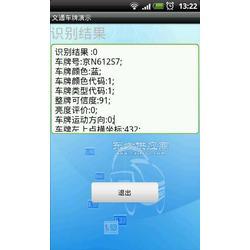 安卓车牌识别系统图片