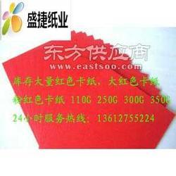 供应红色卡纸大红色卡纸手提袋专用色卡纸图片