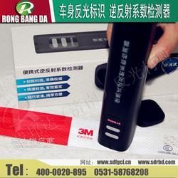 3M便携式逆反射系数检测仪3M授权经销商图片