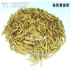 愛卡銅金粉700081青金粉條狀青光銅金粉進口青金條圖片