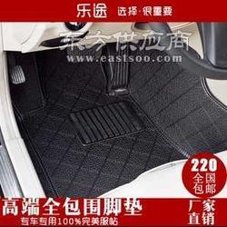 汽车脚垫零售低价供应丰田汉兰达汽车脚垫图片