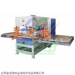 厂家塑料眼镜盒高频热合机图片