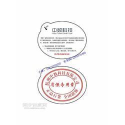 质保贴-保修章印贴-质保专用章图片