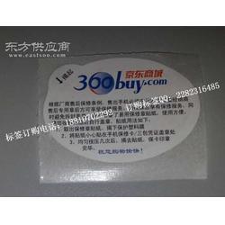 手机网购质保标签贴_质保专用章贴纸厂家图片