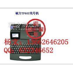 TP60I/TP601/TP60/硕方线号机图片