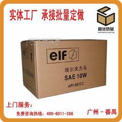 纸箱生产厂家供应纸箱定做 纸箱 外包装纸箱厂图片
