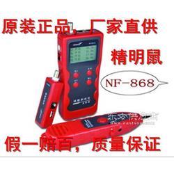 精明鼠寻线仪NF-818精明鼠NF-818测试器精明鼠寻线器图片