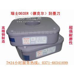 维因纳销售瑞士进口DECER油墨刮刀图片