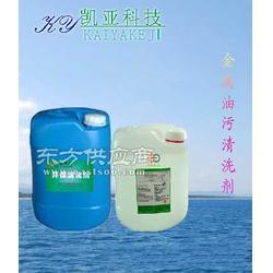 金属清洗剂生产厂家报价金属表面油污清洗剂信息图片