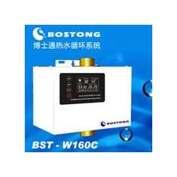 热水循环系统BST-W160C热水循环系统图片