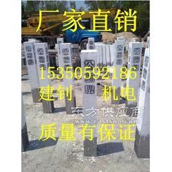 水泥标志桩订购电话15350592186图片