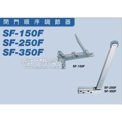 日本新星NEWSTAR SF-150F/SF-250F/SF-350F顺位器图片