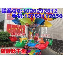 儿童秋千鱼_旋转秋千鱼产品的详细参数图片