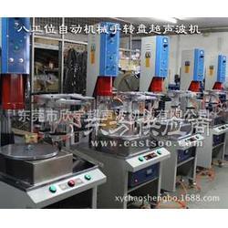 欣宇多工位八工位转盘超声波焊接机图片