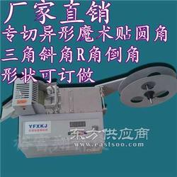 切双刀头魔术贴自动切圆角机器剪切机图片