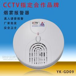 CCTV指定合作品牌-智能语音烟雾报警器 光电烟雾报警器厂家图片