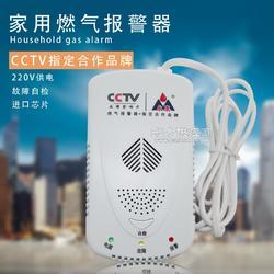 CCTV央视指定合作购买百万保险-城市煤气报警器 城市煤气报警器品牌服务周到图片