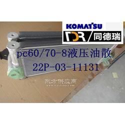现货pc60-8液压油散 水箱 小松挖机配件 同德瑞李梅图片