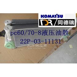 pc70-8液压油散 水箱 小松挖机配件 小松配件图片