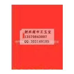 2BP红图片