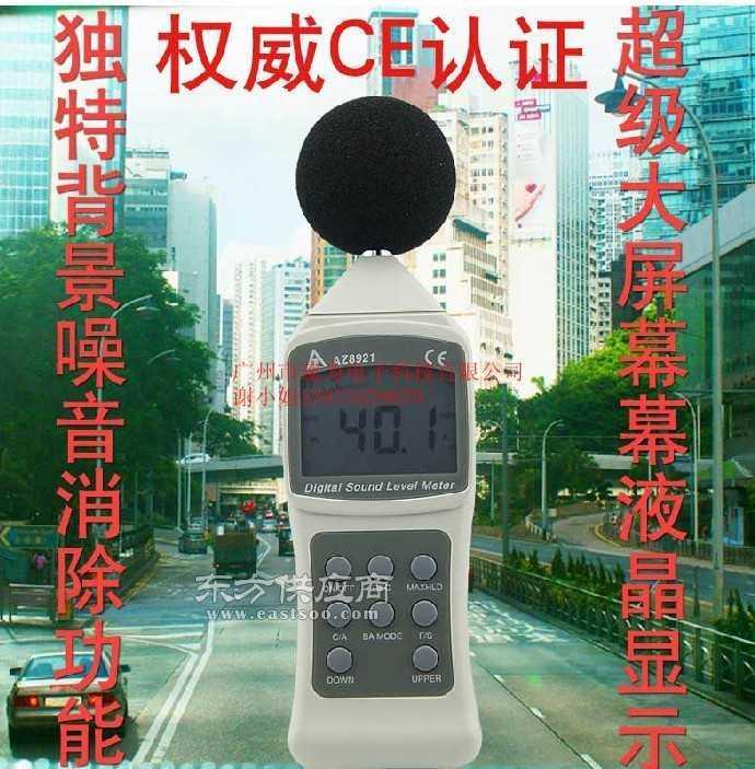 台湾衡欣 AZ8928声级噪音计 AZ-8928噪音检测仪
