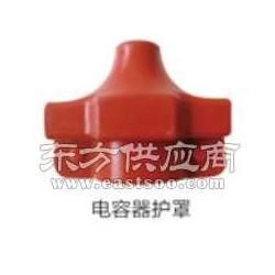 供应电容器护罩图片