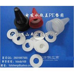 电发水盖PE垫片洗衣液瓶盖内垫片图片