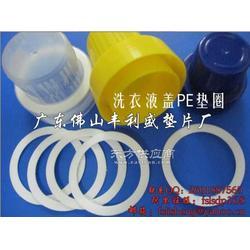 PE垫片PE卷材塑料垫片洗手液洗衣液瓶盖垫片图片