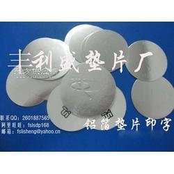 PS泡沫垫片压敏垫片电磁感应铝箔垫片图片