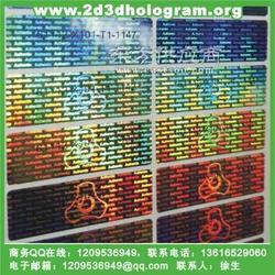 台式机激光标流水号 笔记本电脑激光标签图片