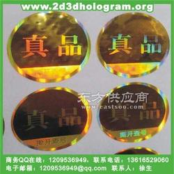 电饭锅激光镭射防伪标签 微波炉激光镭射防伪标贴图片