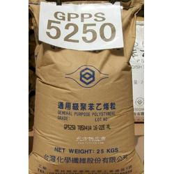 GPPS/GP5250台湾化纤图片