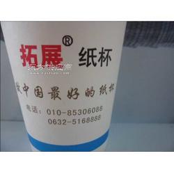 拓展纸杯供应一次性商务纸杯图片