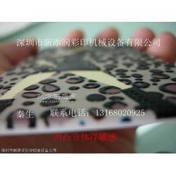 供应手机壳印刷机|手机壳印刷机|手机壳印刷机厂图片