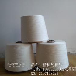 赛络纺精梳CVC55/45 45支图片