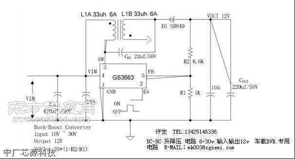 6v输出1.5a 升降压电路