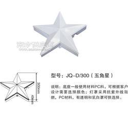 新款全pc材料五角星型电光源外壳套件厂家批量生产图片