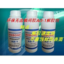 生产瞬间胶AD-1解胶剂 快干胶AD-1解胶剂 瞬干胶AD-1溶胶剂图片