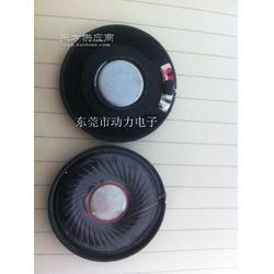 40mm耳机喇叭 40mm白磁耳机喇叭 40mm高档喇叭图片