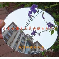 塑胶镜片塑料镜片塑料镜子图片