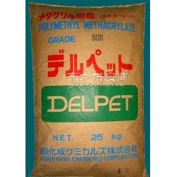 日本旭化成 DELPET 80NR PMMA图片