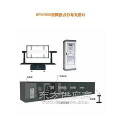HPG1900双臂卧式分布光度计图片