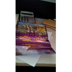 期刊杂志印刷 宣传册印刷 房地产宣传单页便宜印刷图片