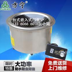 式凹面电磁炉凹面电磁灶凹面电炒锅图片