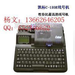 凯普丽标NTC C-210T线号打印机图片