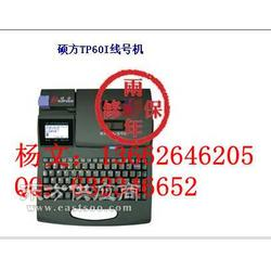 硕方TP60I电脑号码管印字机图片